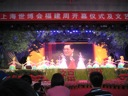 Chinese Cultural Concert